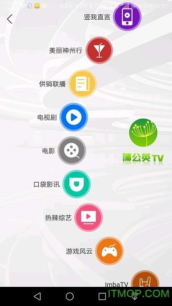 蒲公英TV v3.2.3 安卓版 0