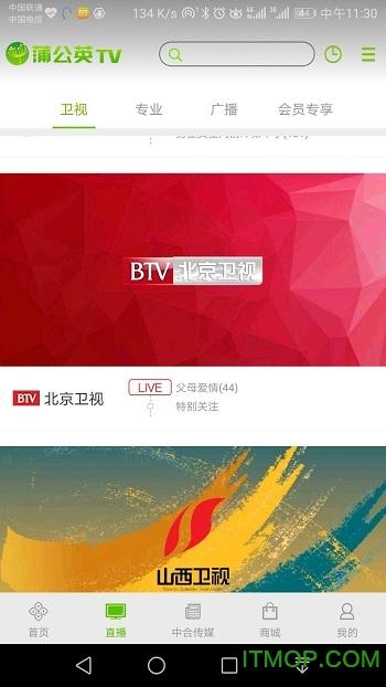 蒲公英TV v3.2.3 安卓版 2