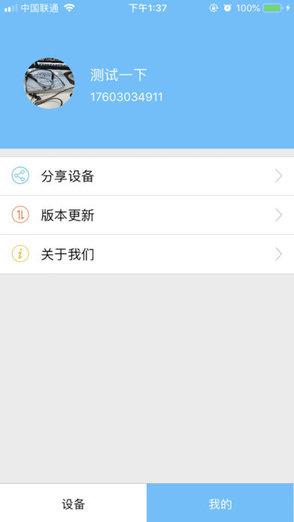 安居精灵 v1.0.1 安卓版3