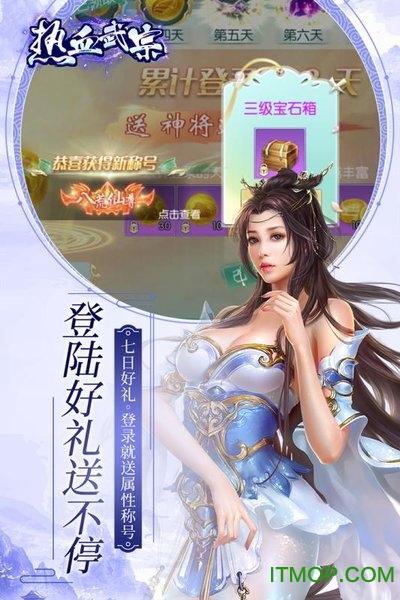 热血武宗 v2.44936 安卓最新版 1