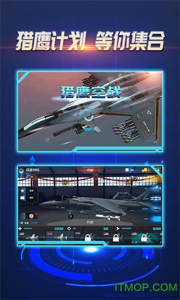 猎鹰空战手游 v1.0 安卓版 0
