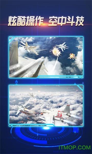 猎鹰空战游戏下载