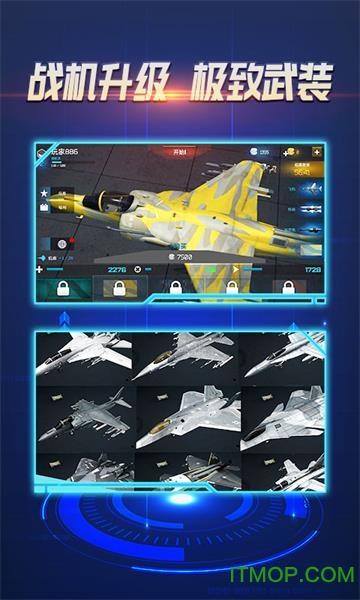 猎鹰空战手游 v1.0 安卓版 2