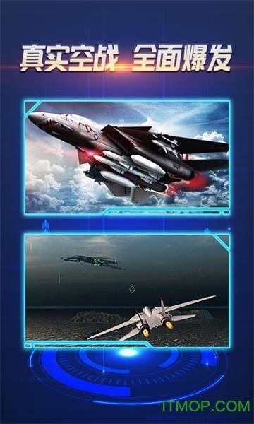 猎鹰空战手游 v1.0 安卓版 3