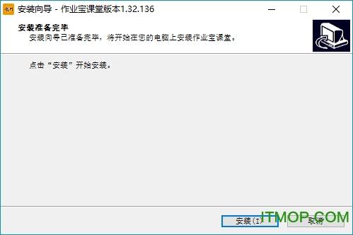 龙门作业宝课堂电脑版 v1.32.136 官方版 0