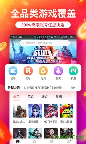 租号玩手机版 v4.1.6 安卓版 1