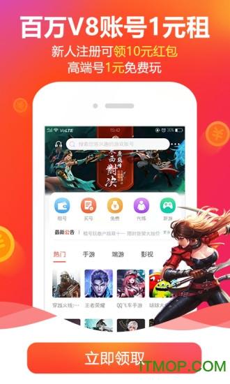 租号玩手机版 v4.1.6 安卓版 2