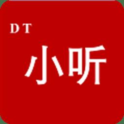 DT小听ios版本