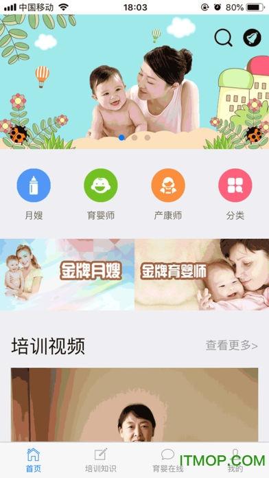 军悦帮 v1.3 安卓版 0