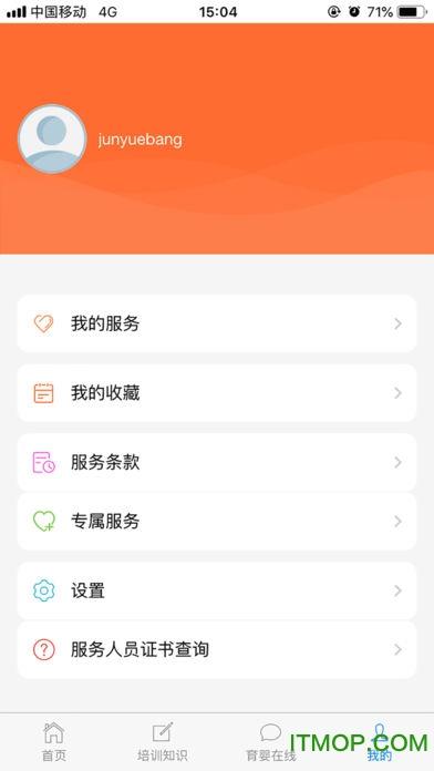军悦帮 v1.3 安卓版 2