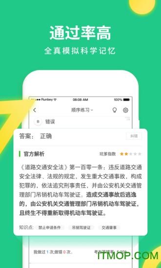 元贝驾考2020最新版 v8.0.0 官网安卓版 1