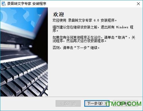 录音转文字专家软件 v6.8 免费破解版 0