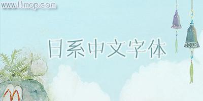 日系中文字体