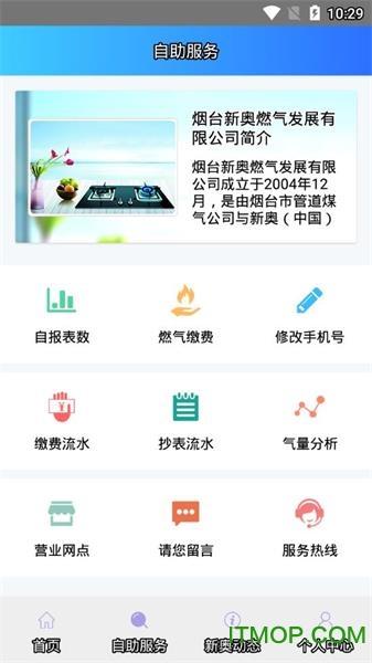 烟台新奥燃气网上营业厅 v1.0 安卓版2