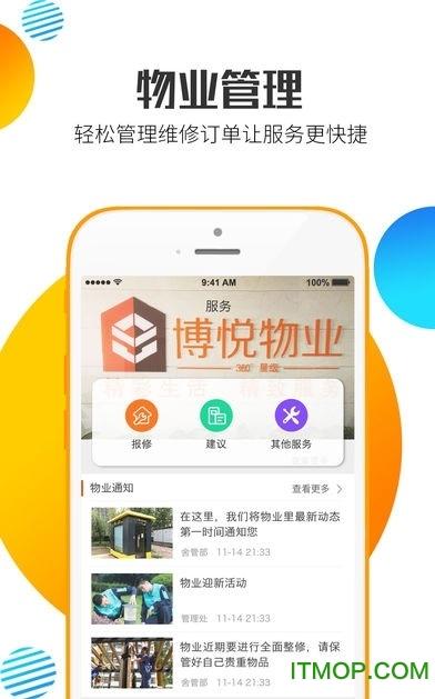 博学府 v1.0.4 安卓版0