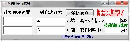 普通键盘加强器免费版