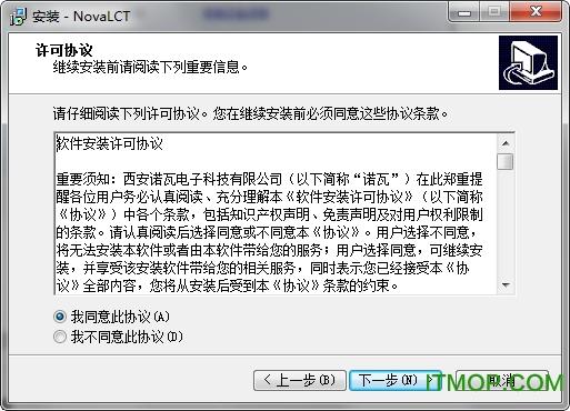 NovaLCT中文版