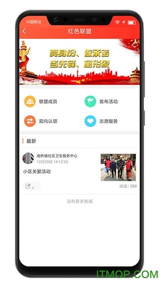 小区梦app
