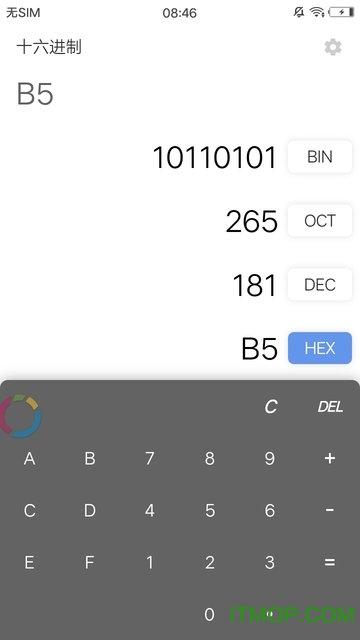 进制转换app v2.1.6 安卓版 3