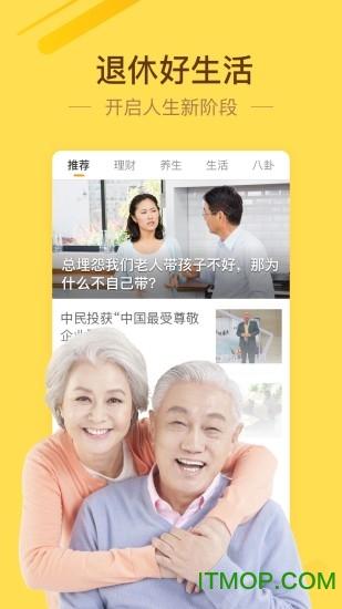 退休好生活 v2.1.0 安卓版 3