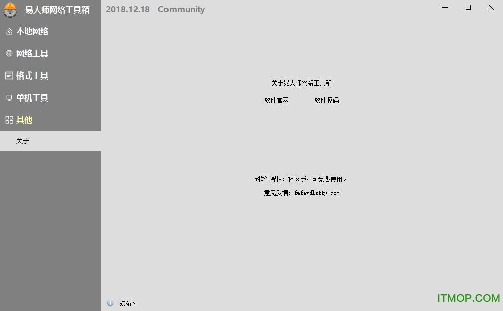 易大师网络工具箱 v2018.12.18 绿色版 0