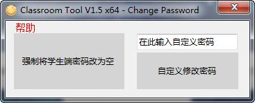 课堂工具(极域课堂) v1.5 绿色版 0