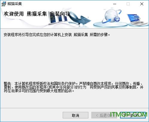 熊猫采集 v2.6 官网版 0