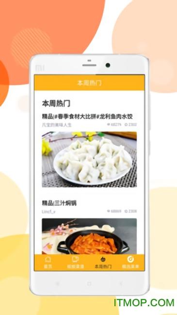 咣���N房app