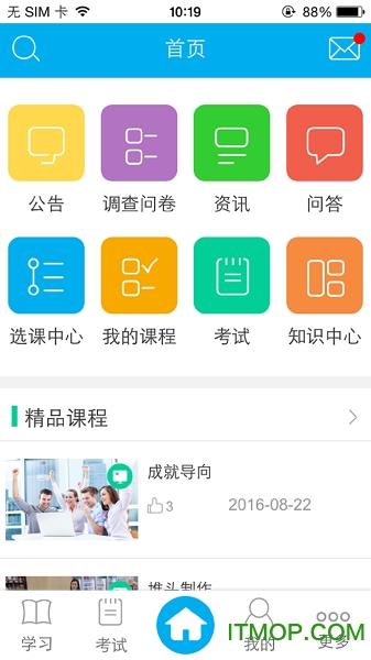 美宜佳商学院 v3.5.101661 官网安卓版 2