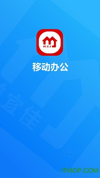 美宜佳办公软件 v2.1.3 官网安卓版1