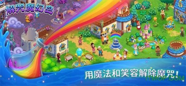 解咒魔幻岛最新龙8国际娱乐唯一官方网站 v1.0.152 安卓无限金币钻石版 2