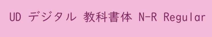 UD Digi Kyokasho N-R字体