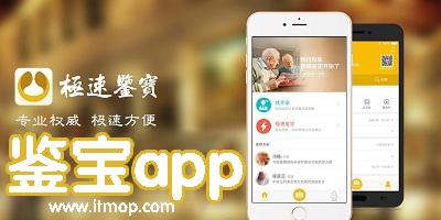 鉴宝app