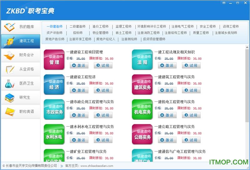 职考宝典注册码 v3.1 免费龙8国际娱乐唯一官方网站 0