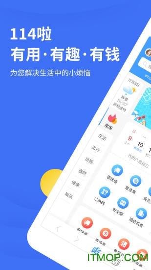 114啦网址导航手机版 v3.8.1 安卓版 0