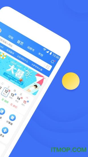114啦网址导航手机版 v3.8.1 安卓版 1
