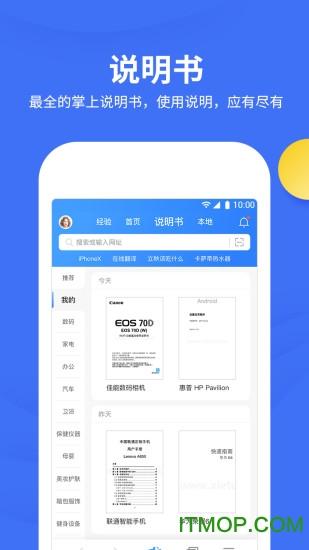 114啦网址导航手机版 v3.8.1 安卓版 3