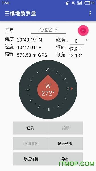 三维地质罗盘app