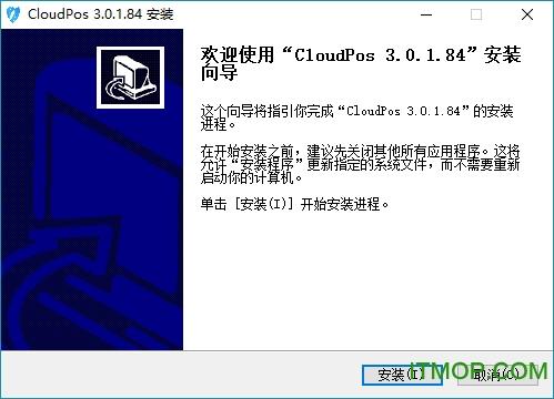 中仑云店收银终端 v3.0.1.84 官方版 0