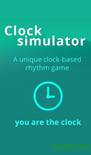 模拟时钟游戏(Clock Simulator) v1.1.0 安卓版 0