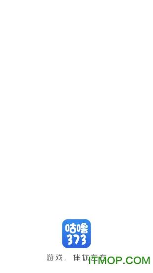 咕噜373 v2.0.40 安卓版 2