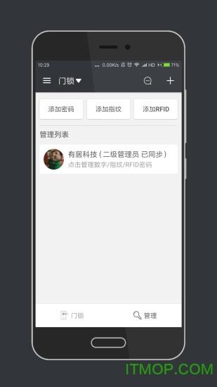有居智能锁 v1.1.6 安卓版 0