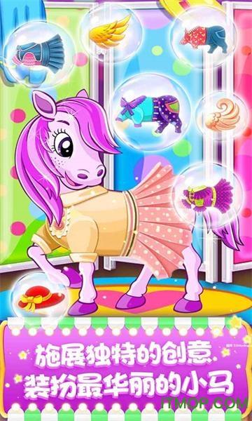 彩虹小马换装记 截图3