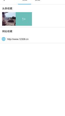 哈尼手机浏览器 v1.0.0 安卓版 2