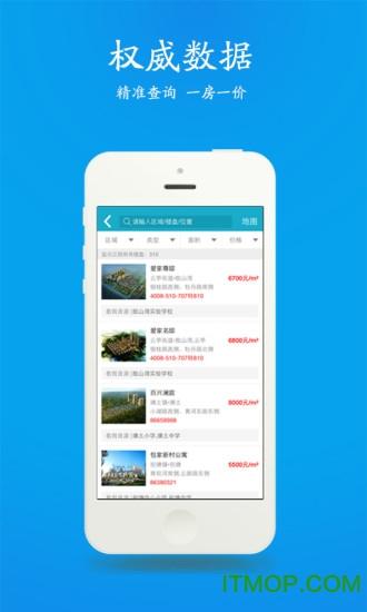 江阴510房产网 v5.6 安卓版 0