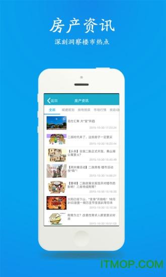 江阴510房产网 v5.6 安卓版 1
