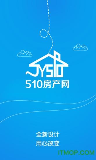 江阴510房产网 v5.6 安卓版 3