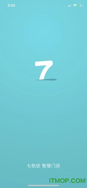 七色纺智慧门店 v1.0.7 安卓版 0