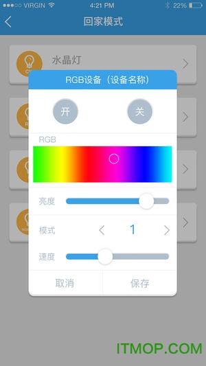 智尊物联 v1.0.0 安卓版 2
