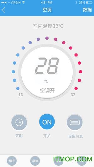 智尊物联app下载